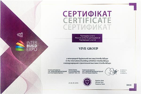Сертификат участника международной строительной выставки InterBuildExpo