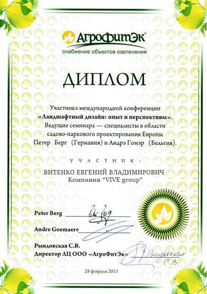 """Диплом участника международной конференции """"Ландшафтный дизайн: опыт и перспективы"""""""