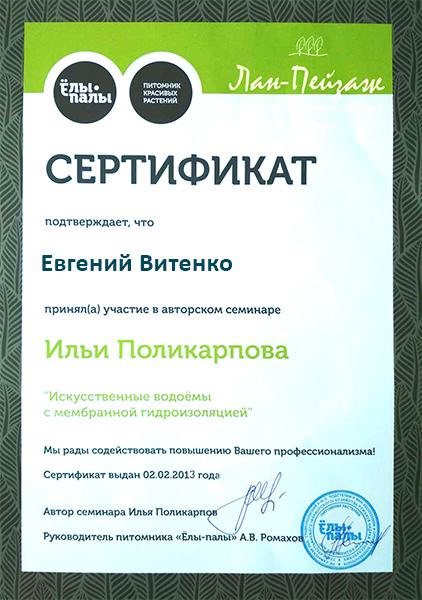 """Сертификат участника авторского семинара Ильи Поликарпова """"Искусственные водоемы с мембранной гидроизоляцией"""""""