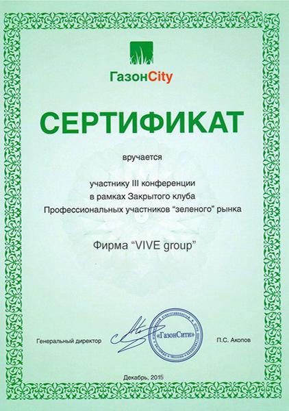 """Сертификат участника III конференции в рамках Закрытого клуба Профессиональных участников """"зеленого"""" рынка"""