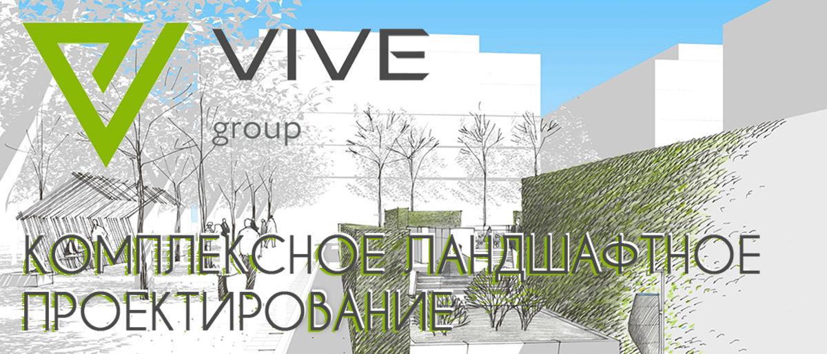 Ландшафтное проектирование Киев